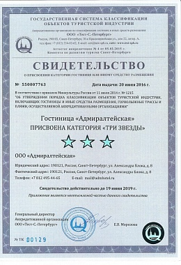 Certificate of Assignment of Stars